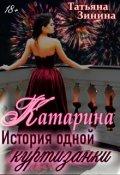"""Обложка книги """"Катарина. История одной куртизанки"""""""