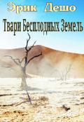 """Обложка книги """"Твари Бесплодных Земель"""""""