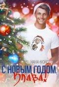 """Обложка книги """"С Новым годом, Клава!"""""""
