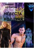 """Обложка книги """"Невеста Колдуна"""""""