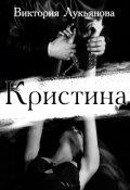 """Обложка книги """"Кристина"""""""