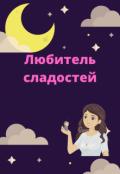 """Обложка книги """"Любитель сладостей"""""""
