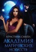 """Обложка книги """"Академия Магических Искусств"""""""