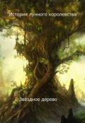 """Обложка книги """"Звёздное дерево."""""""