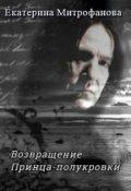 """Обложка книги """"Возвращение Принца-полукровки"""""""