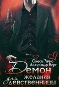 """Обложка книги """"Демон желания для девственницы"""""""