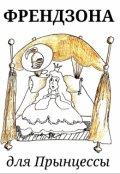 """Обложка книги """"Френдзона для Прынцессы"""""""