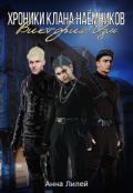 """Обложка книги """"Хроники клана наёмников. Виктория Озм"""""""