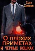 """Обложка книги """"О плохих приметах и черных кошках"""""""