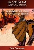 """Обложка книги """"Семнадцатая осень после конца света."""""""