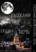 """Обложка книги """"Расскажи мне сказку, ночь"""""""