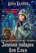 """Обложка книги """"Зимний подарок для Елки"""""""