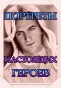 """Обложка книги """"Портреты персонажей """""""