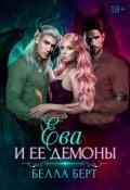 """Обложка книги """"Ева и ее демоны"""""""