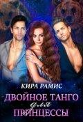 """Обложка книги """"Двойное танго для принцессы"""""""