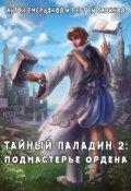 """Обложка книги """"Тайный паладин 2"""""""