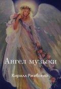 """Обложка книги """"Ангел музыки"""""""