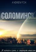 "Обложка книги ""Соломинск"""