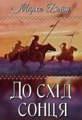 """Обкладинка книги """"До схід сонця"""""""