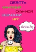 """Обложка книги """"Девять фантазий скучной девчонки. Фантазия №7"""""""