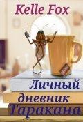 """Обложка книги """"Личный дневник таракана"""""""
