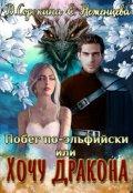 """Обложка книги """"Побег по-эльфийски, или Хочу дракона"""""""