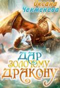 "Обложка книги ""Дар золотому дракону"""