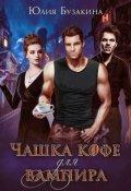 """Обложка книги """"Чашка кофе для вампира"""""""