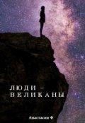 """Обложка книги """"Люди - Великаны"""""""
