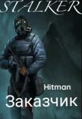 "Обложка книги ""Stalket ""заказчик"" """