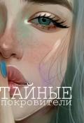 """Обложка книги """"Тайные покровители"""""""