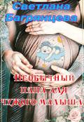 """Обложка книги """"Необычный папа для чужого малыша"""""""