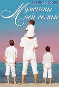 """Обложка книги """"Мужчины моей семьи"""""""