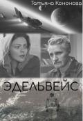 """Обложка книги """"Эдельвейс"""""""