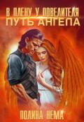 """Обложка книги """"В плену у повелителя. Путь ангела"""""""