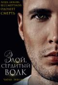 """Обложка книги """"Злой, сердитый волк"""""""