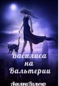 """Обложка книги """"Василиса на Вальтерии"""""""
