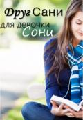 """Обложка книги """"Друг Сани для девочки Сони"""""""