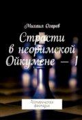"""Обложка книги """"Страсти в неоримской Ойкумене - 1"""""""