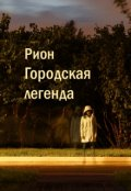 """Обложка книги """"Городская легенда"""""""