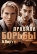 """Обложка книги """"Правила борьбы"""""""
