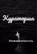 """Обложка книги """"Кураторша"""""""