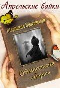 """Обложка книги """"Обманувшие смерть"""""""
