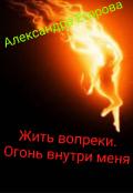"""Обложка книги """"Жить вопреки. Огонь внутри меня"""""""