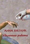 """Обложка книги """"Удаленная работа"""""""