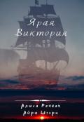 """Обложка книги """"Ярая Виктория"""""""