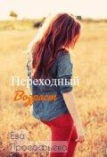 """Обложка книги """"Переходный возраст"""""""