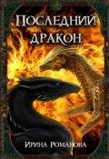 "Обложка книги ""Последний дракон ."""