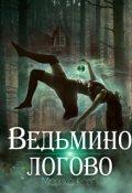 """Обложка книги """"Ведьмино Логово"""""""