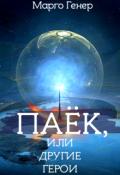 """Обложка книги """"Паёк, или другие герои"""""""
